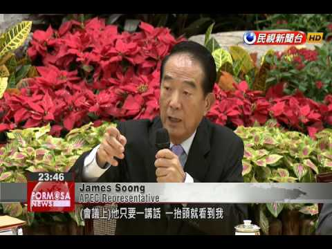 Details of APEC envoy James Soong's encounter with Xi Jinping at APEC summit remain murky
