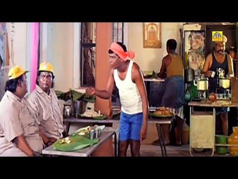 டேய் காட்டு யானை மாதிரி இருந்துகிட்டு 2இட்லி ஒரு வடை    வடிவேலு காமெடி    Vadivel Comedy