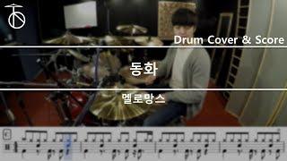 [동화] 멜로망스 - 드럼(연주,악보,드럼커버,drum cover,듣기):At The Drum