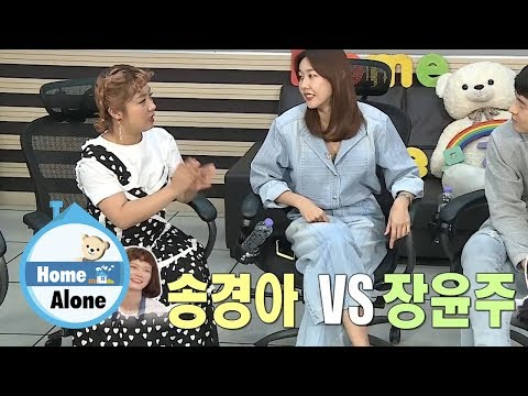 Who does HyeJin Like Better, Jang Yoon Ju or Song Kyung A? [Home Alone Ep 245]