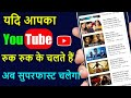 How to Solve YouTube Buffering Problem || YouTube Buffering Salutation in Mobile