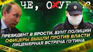 Офицеры пошли против власти. Бунт полиции. Президент в ярости! Лицемерно встретили #Путина #Дагестан