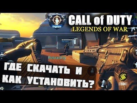 CALL OF DUTY MOBILE (LEGENDS OF WAR) НА АНДРОИД || ГДЕ СКАЧАТЬ И КАК УСТАНОВИТЬ?