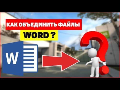 Как объединить файлы ворд в один документ