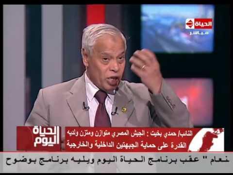 الحياة اليوم - النائب حمدي بخيت : القوات المسلحة المصرية حمت البلاد منذ 2011 حتى الان