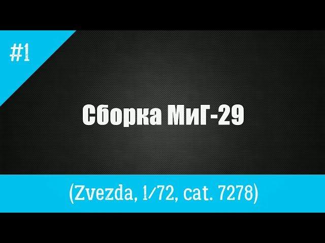 Сборка модели МиГ-29 (9-13) Звезда 1:72 - шаг 1