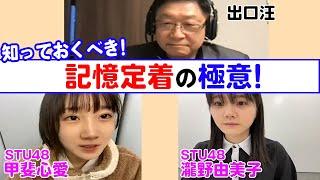 【STU48 ×ただよび】大学受験企画オンライン#1後編