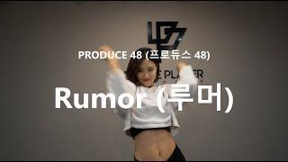 PRODUCE 48 (프로듀스 48) - Rumor (루머) / K-POP Dance Cover / NAAAZ.T / DANCE PLAYER ACADEMY / 댄스플레이어 아카데미