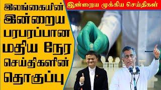 🇱🇰இலங்கையின் இன்றைய பரபரப்பான மதிய நேர செய்திகளின் தொகுப்பு Today Srilanka Afternoon News Tamil
