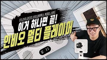집들이 선물 추천! 팔방미인 벽걸이 스피커 - 인비오코리아 DVD CDP 플레이어 WM-01BT