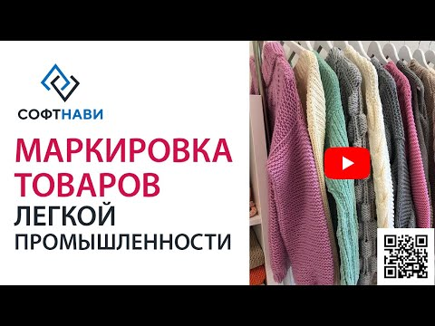 «Маркировка товаров легкой промышленности в 2020 году: этапы, проблемы, решения», «Текстильлегпром»