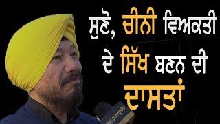 Download Video Pat Singh Cheung ਨੂੰ  ਸਿੰਘ ਬਣਨ 'ਤੇ ਮਾਣ | UbiqTV MP3 3GP MP4