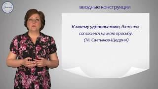 Вводные конструкции в Русском Языке