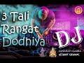 3 Tali Rangat Dodhiya Dj Nonstop Famous Garba Dj Gujarati Garba ૩ તાલી રંગત ગરબા