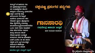 Collections of superhit songs from dakshayajna prasanga by raghavendra achar jansale.