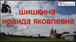 ТВ ХУДОЖНИК. Шишкина Ираида Яковлевна