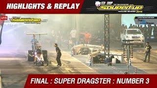 FINAL DAY2 | SUPER DRAGSTER | สยาม บุญช่วย Siam Prototype | RUN 2
