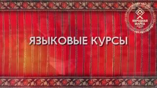ЕШКО — языковые курсы №1 в Беларуси 2017!