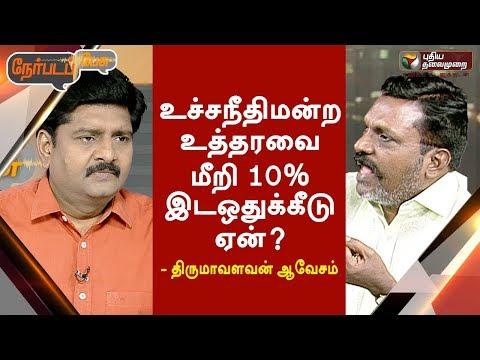 உச்சநீதிமன்ற உத்தரவை மீறி 10 % இட ஒதுக்கீடு ஏன்? திருமா ஆவேசம் Thirumavalavan Speech In Nerpada Pesu