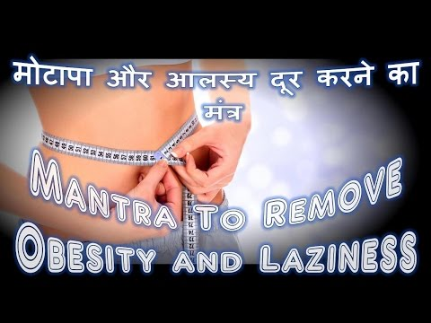 Mantra To Remove Obesity and Laziness