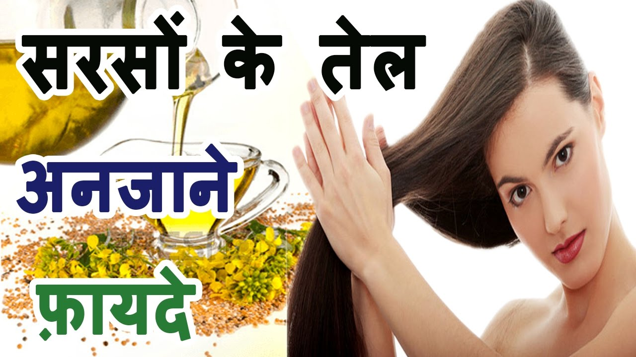 Benefits of mustard seed oil in hindi - What to do with mustard five unknown uses ...