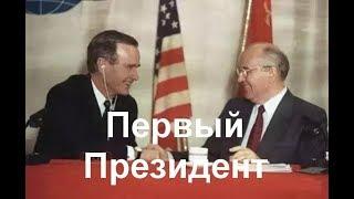 Первый Президент (фильм второй)