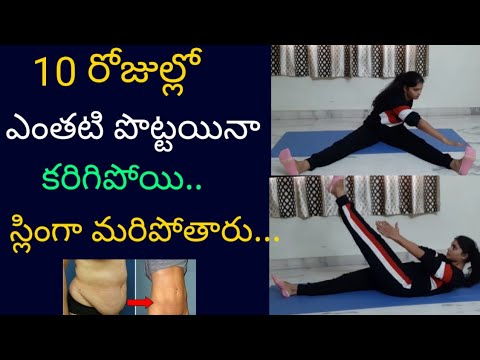 Loss Belly Fat in 10 Days|Belly Fat Exercises in telugu/How to loss Belly Fat at home telugu #saira
