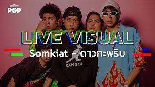 Somkiat - ดาวกะพริบ | LIVE VISUAL