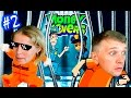FFGTV СБЕЖАЛИ ИЗ ТЮРЬМЫ #2 убегаем от охранников в мультяшной игре Money movers семья играет в игры