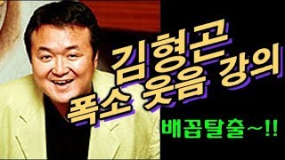 김형곤 - 폭소 강의~! 그는 웃음의 전도사였다~!! 배꼽 탈출~~^^*