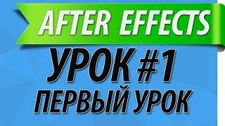 Мини-курс Adobe After Effects #1 - Первый урок