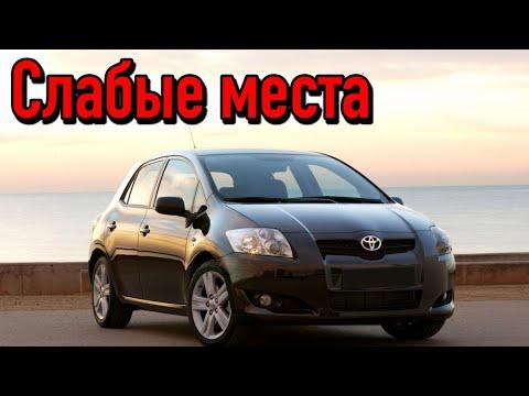 Toyota Auris I недостатки авто с пробегом | Минусы и болячки Тойота Аурис E150