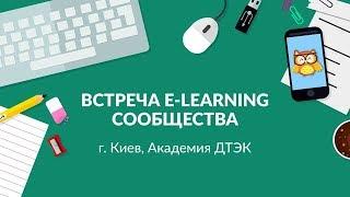 3.10.2017 Встреча E-learning сообщества