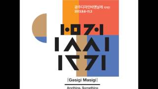 BoA ??_Action (Gwangju Design Biennale Collaboration Song) MP3