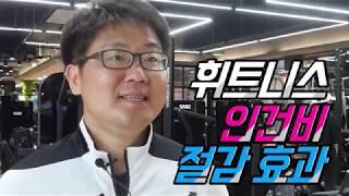 [두써킷] 휘트니스 셀프 PT (1분 광고 영상)