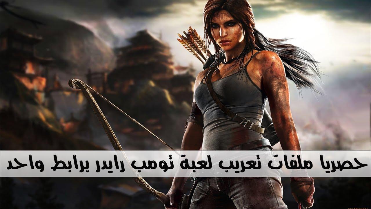 تحميل لعبة tomb raider 2013