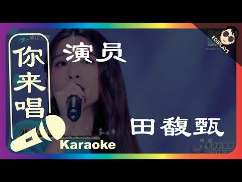 (你来唱)演员-田馥甄  梦想的声音 伴奏/伴唱 Karaoke 4K video