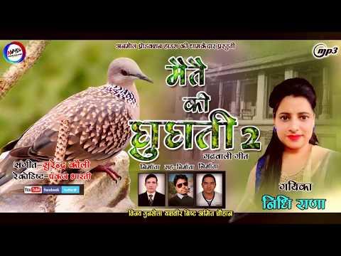 मैतै की घुघुती 2 || Latest Garhwali New Song 2018 ||Mayte Ki Ghughuti 2 || Nidhi Rana|Anmol P H