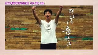 """2020년 제 27회 충북민족예술제 """"평화를 …"""