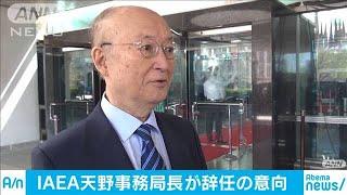 IAEA天野事務局長 健康不安で辞任の意向(19/07/18)