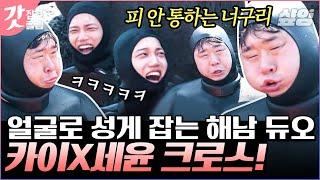 [#우도주막] 해녀님 꿀팁 얻어 성게 원정 떠난 카이X…