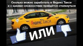 Uber такси. Сколько реально можно заработать в Uber X за 10 часов?