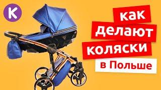 Как делают детские коляски TAKO, Junama, Invictus. Полный цикл производства колясок в Польше.