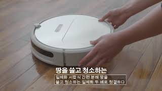 샤오미 로봇청소기 4세대 E20 한글버전 -물걸레 가능…