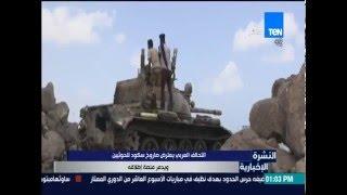 النشرة الإخبارية - التحالف العربي: يعترض صاروخ سكود للحوثيين ويدمر منصة إطلاقه