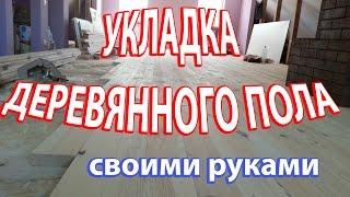 видео Настил деревянного пола своими руками