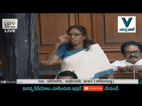 நாடாளுமன்ற உறுப்பினர் Jyothimani உணர்ச்சி Speech அறிமுகம் சுஜித் மக்களவை இன்று | தமிழ்நாடு | கரூர் நாடாளுமன்ற உறுப்பினர் | வார்தா வாணி