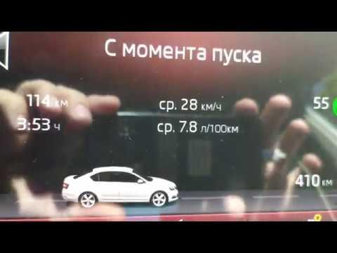 Шкода Октавия А7! Яндекс Такси. 28-мая. Немного поработал.