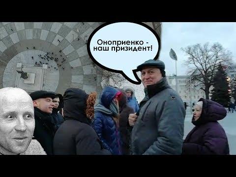Новости Харькова: Как харьковчане вышли на фейковый митинг за известного маньяка Оноприенко