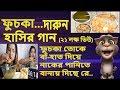 ফুচকা অপরাধী | Oporadhi By Talking Tom | Bangla Talking Tom & Angela Funny Video 2018 | EID Special
